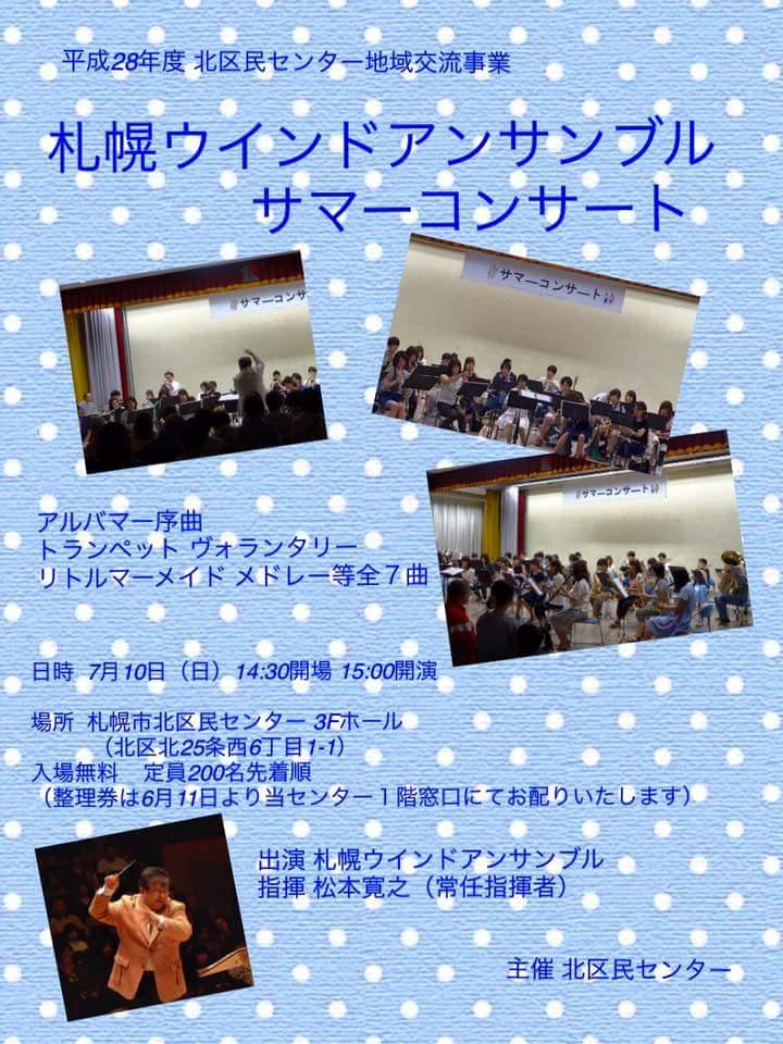 h28北区民センター主催サマーコンサート